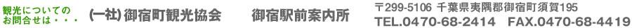 社団法人 御宿町観光協会