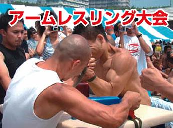アームレスリング大会
