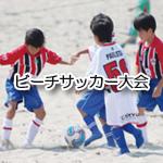 ビーチサッカー大会