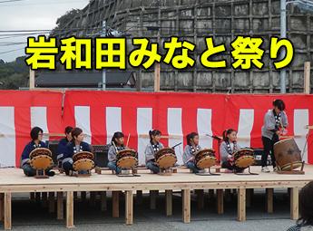 岩和田みなと祭り