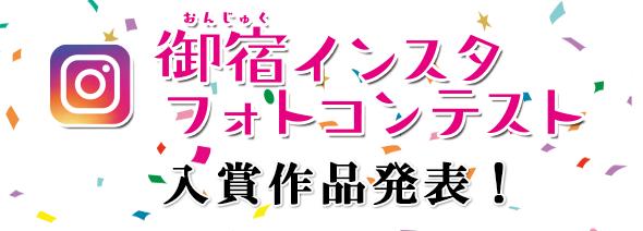 第2回御宿インスタフォトコンテスト入賞作品発表