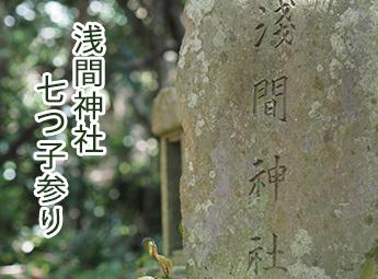 浅間神社「七つ子参り」