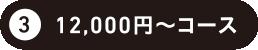 12,000円コース