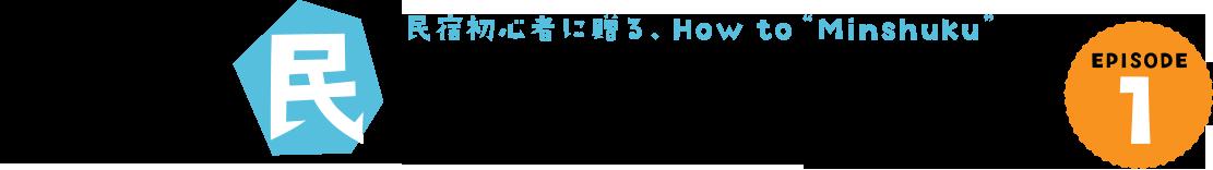 これぞ昭和レトロの民宿文化~民宿に泊まってみよう!