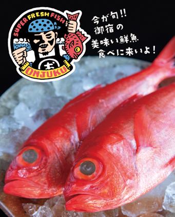 美味しいお魚食べにおいでよ