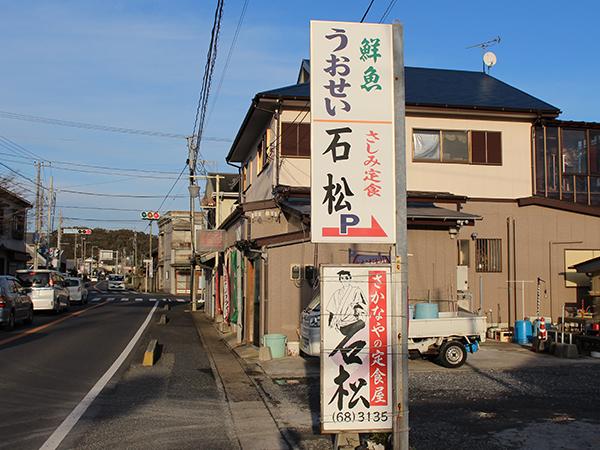 石松・魚盛