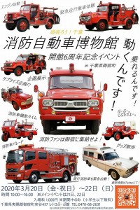 消防自動車博物館~開館6周年記念イベント