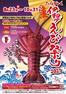 2021おんじゅく伊勢えび祭り